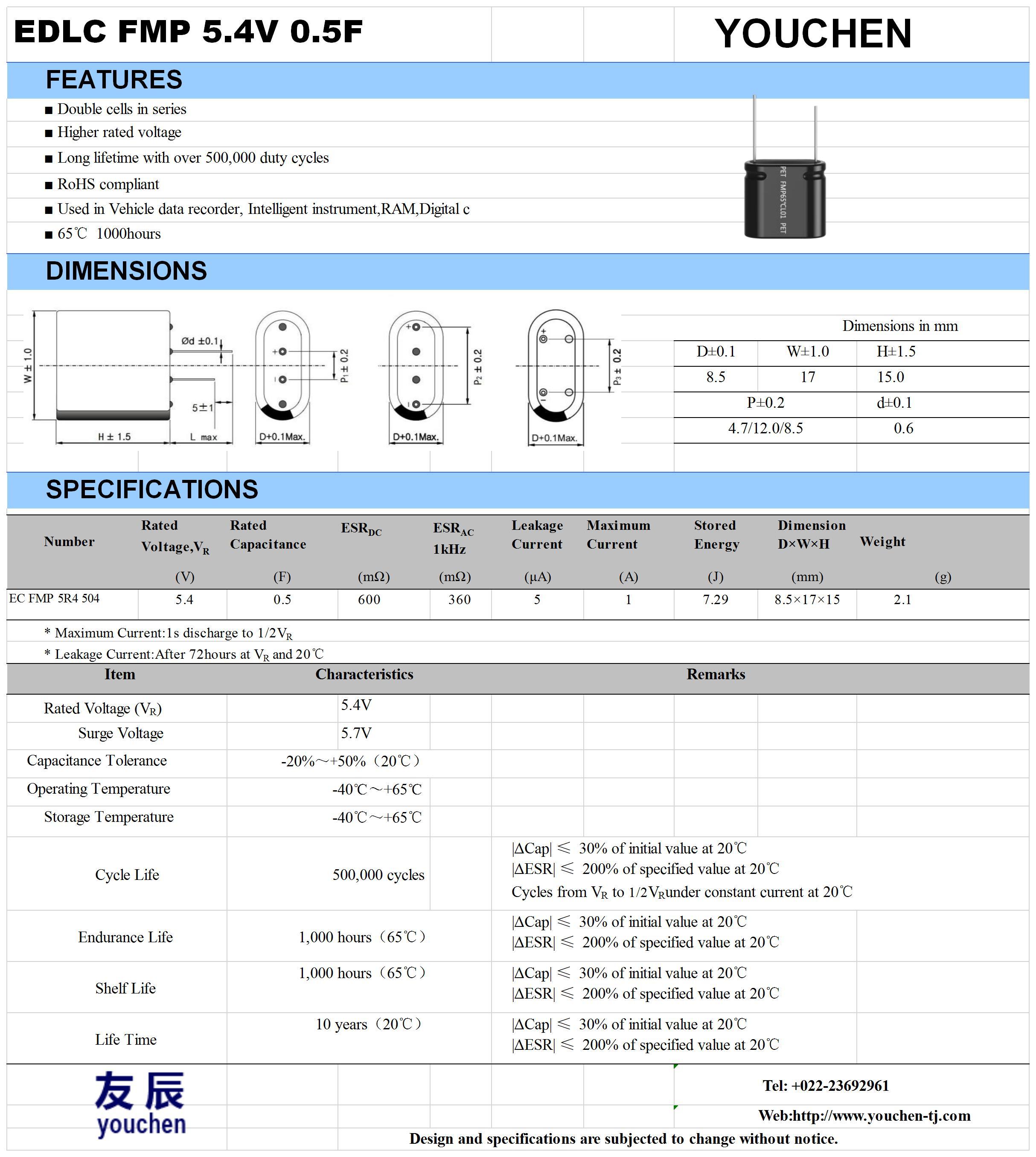 FMP5.4V0.5F产品规格书.jpg